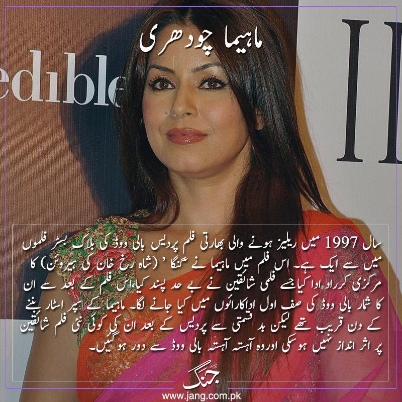 Mahima Choudhry bollywood actress