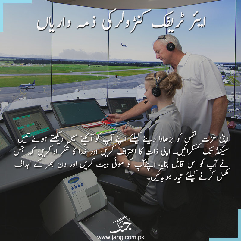 Responsibilities of air traffic controller