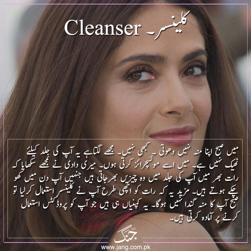 Salma Ahyek's cleanses her hair
