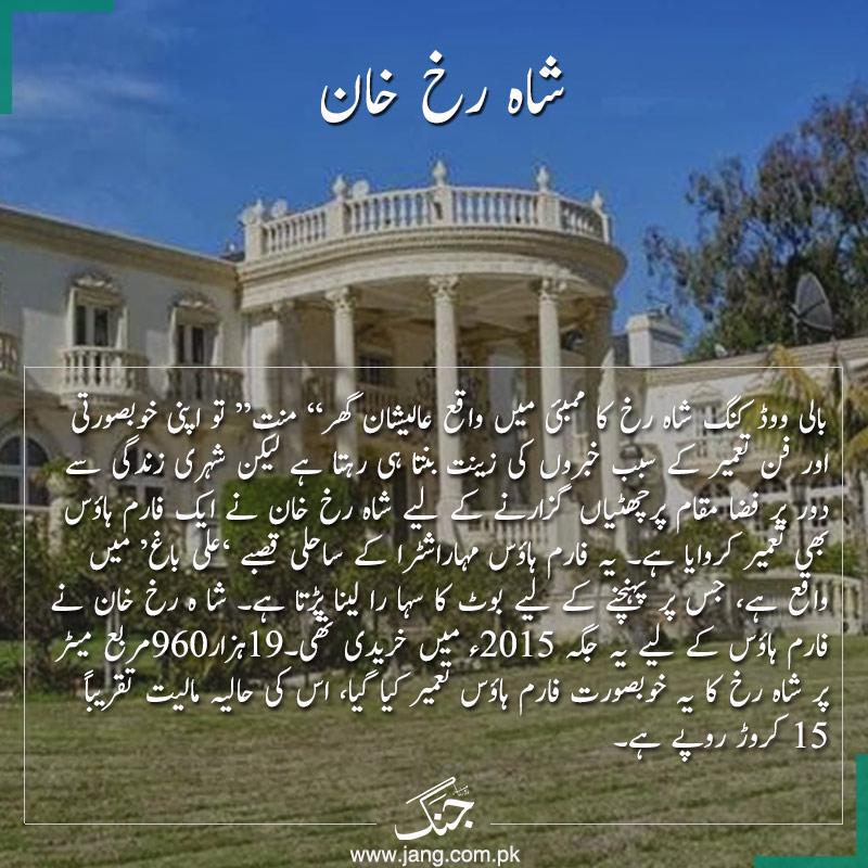 Shahrukh khan farmhouse