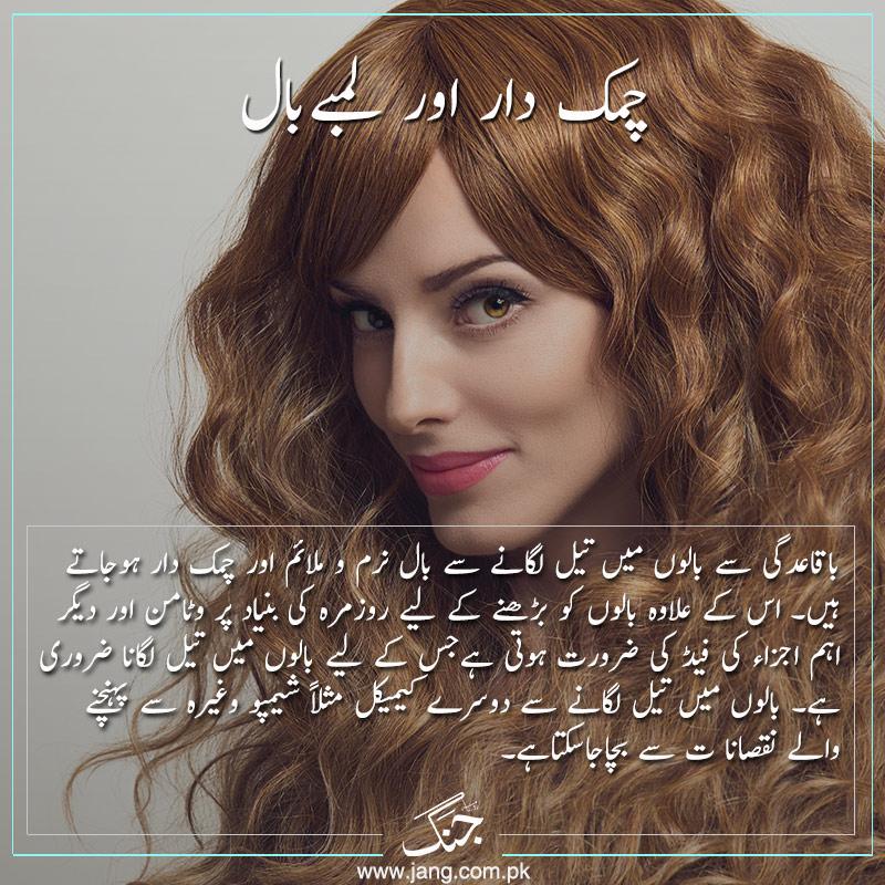Shiny hair through hair oil