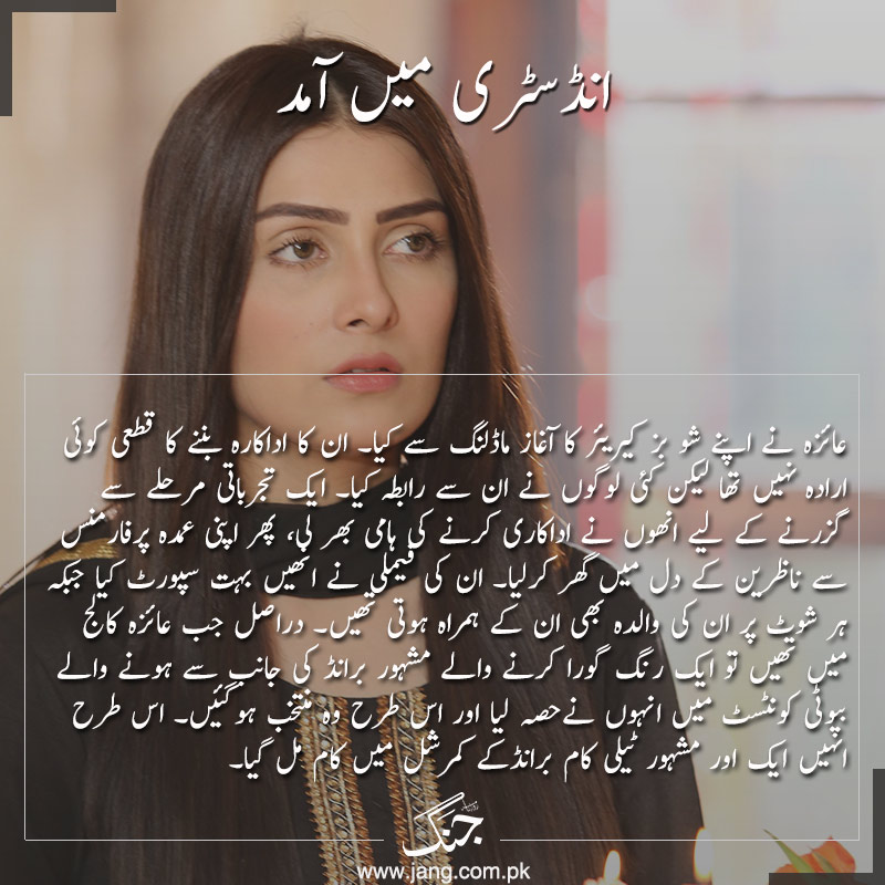 Ayeza khan first experience as an actress