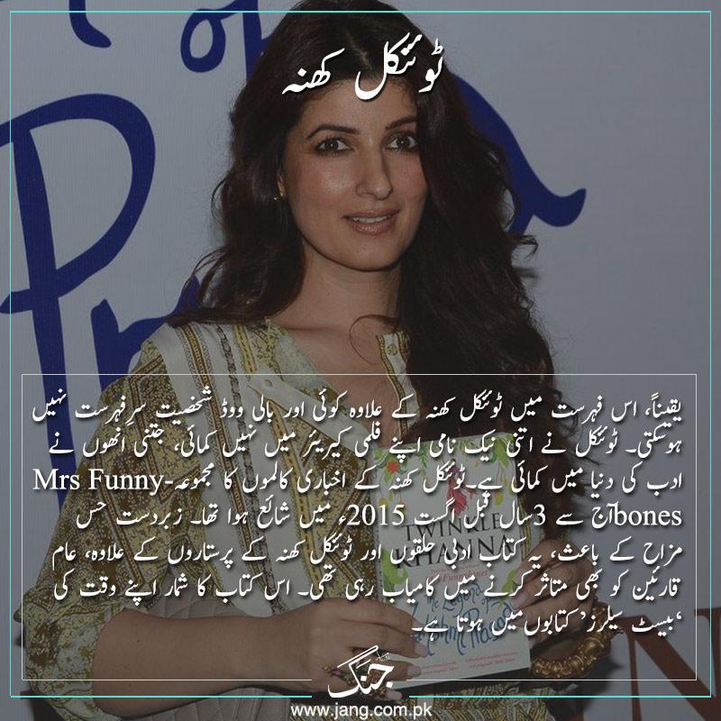 Twinkle Khanna a successful writer