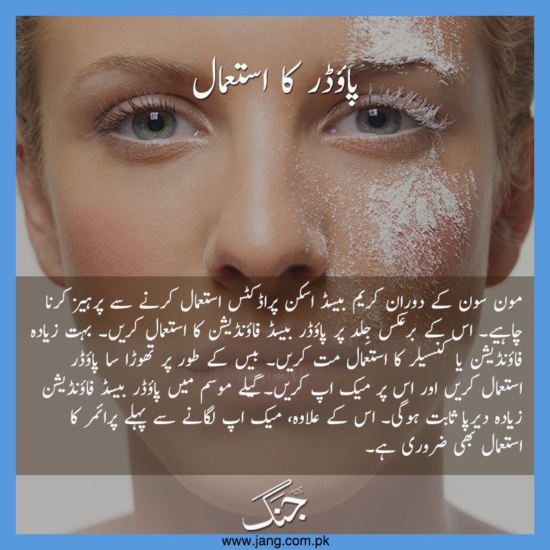 Use powder in rainy season