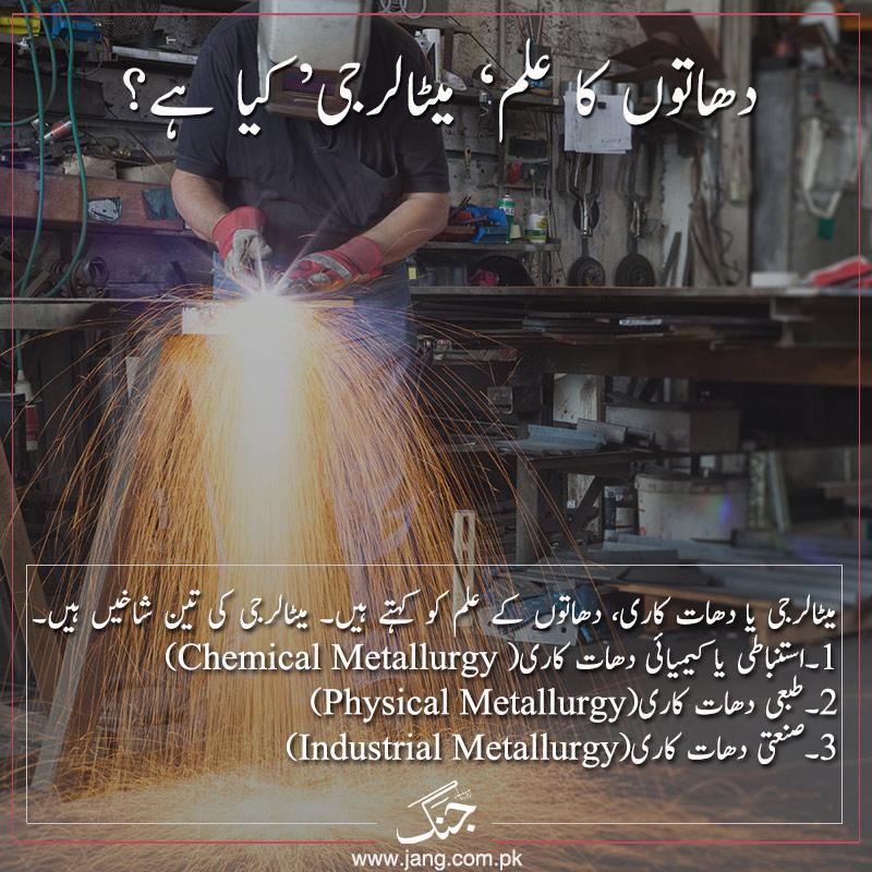 What is metallurgical engineering