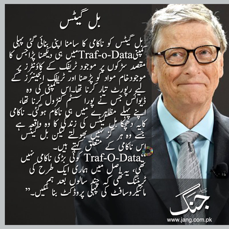 Bill gates story of success