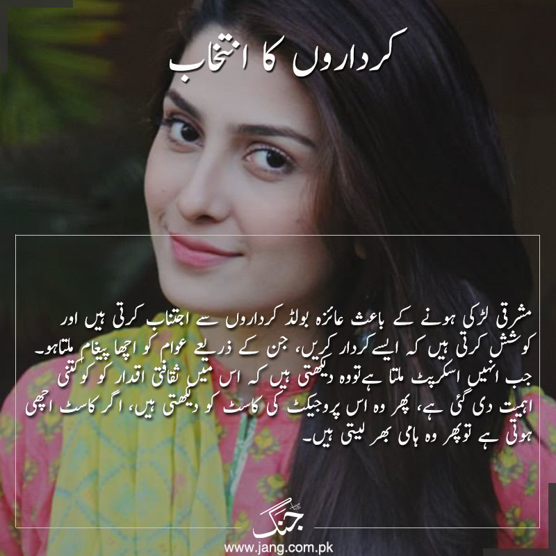 Ayeza khan choice of characters
