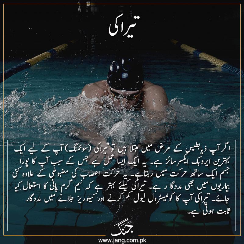 Control diabetes through swimming