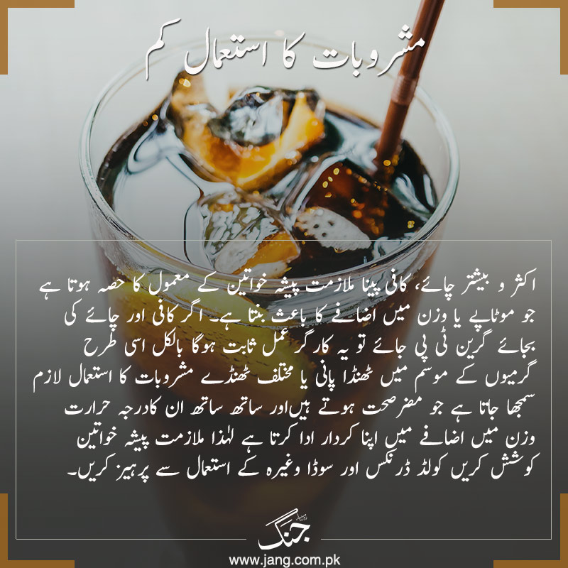 Do not drink soft drinks to avoid weight gain