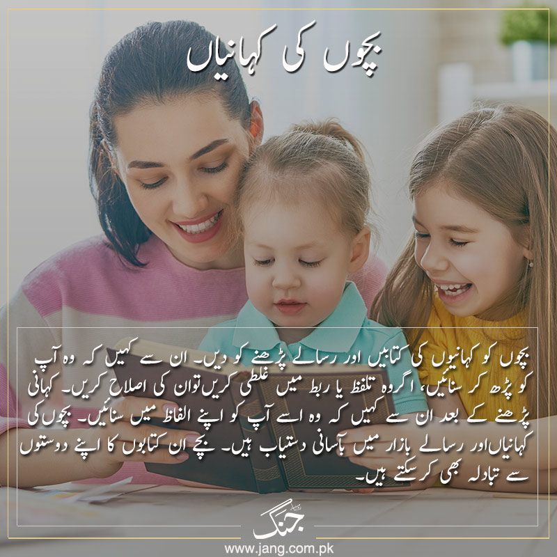 Encourage your kids to read stories in urdu