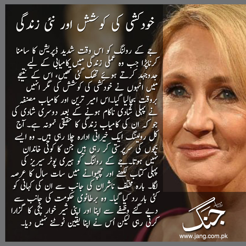 Jk rowling from attempting suicide to start afresh