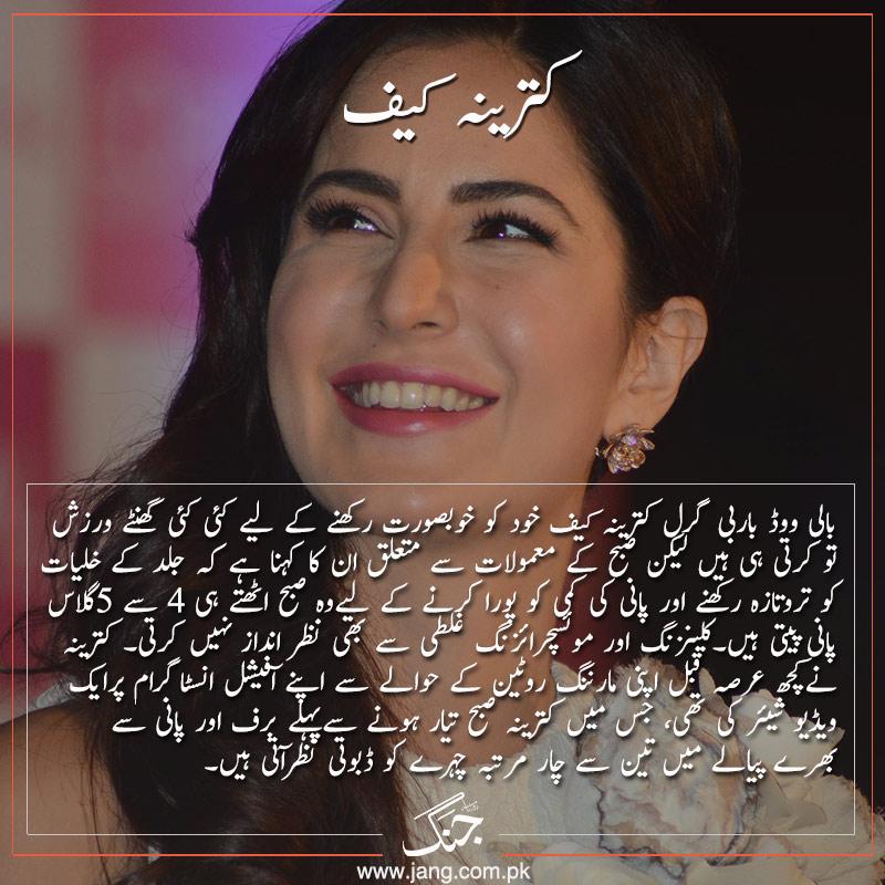 katrina kaif's beauty secret