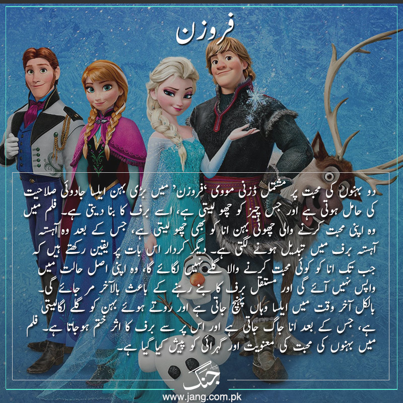 Message in frozen