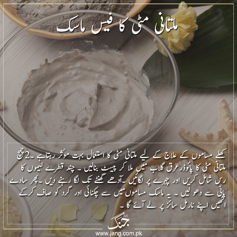 Mud mask for skincare