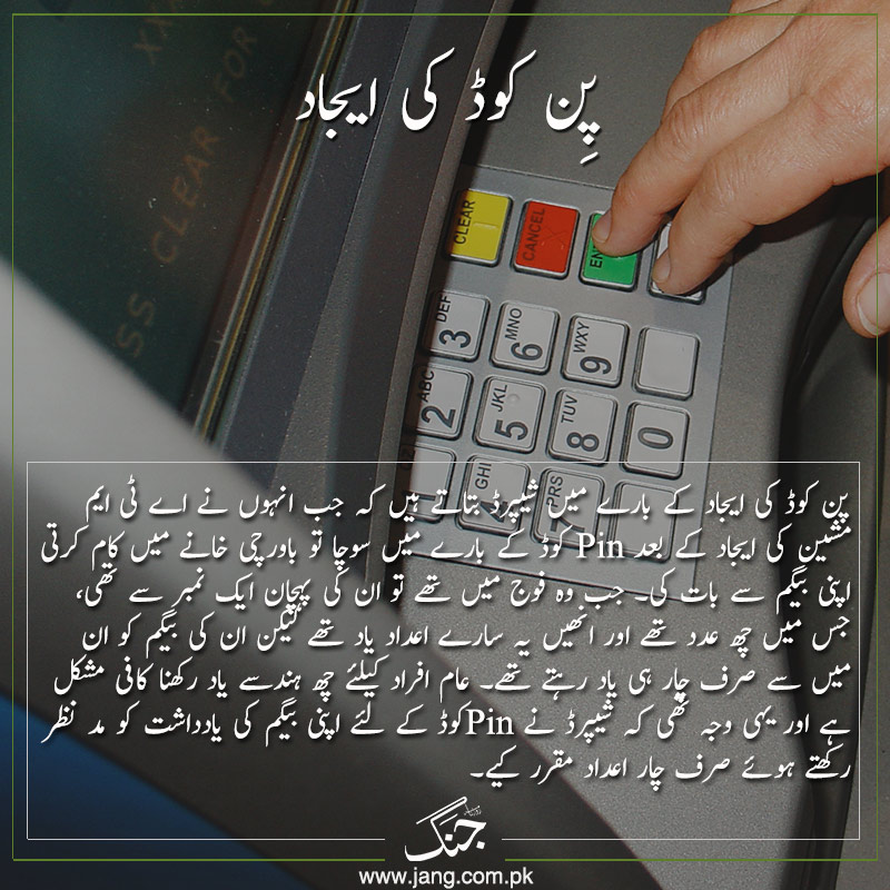 Origination of idea of atm pin code