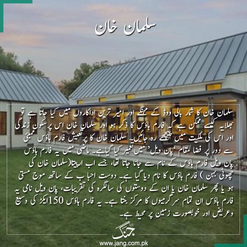 Salman Khan farmhouse