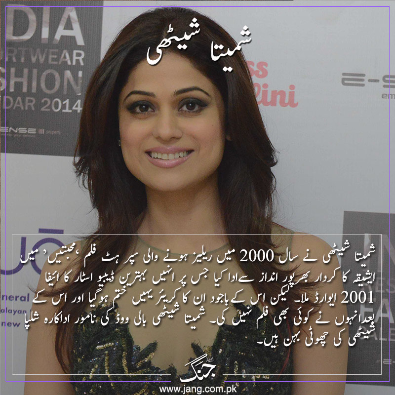Shamita shetty bollywood actress