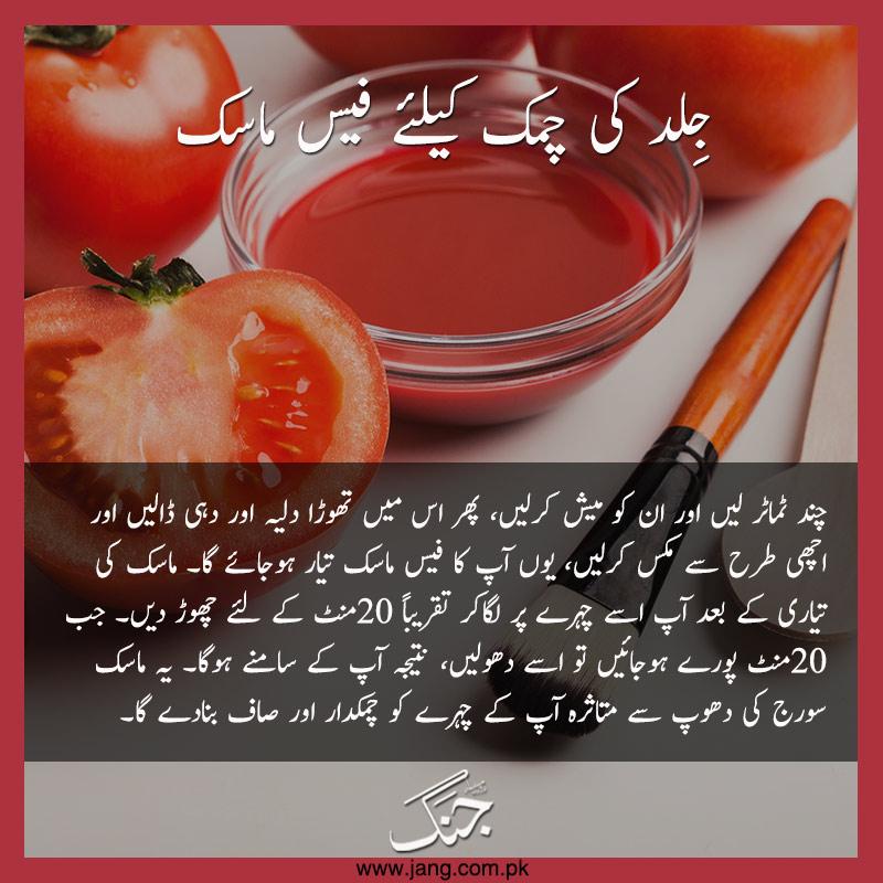 Tomato mask is good for whitening skin