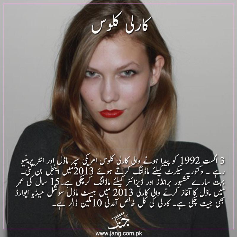 Top model Karlie Kloss