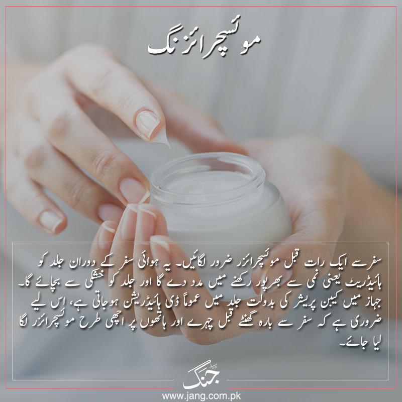 Use moisturizer