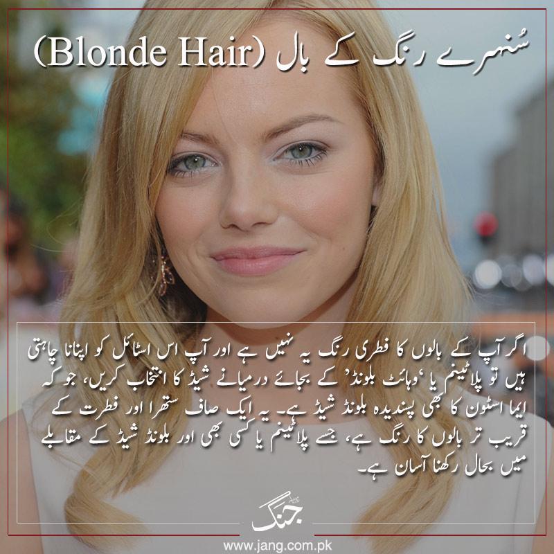 Emma stone blonde hair style