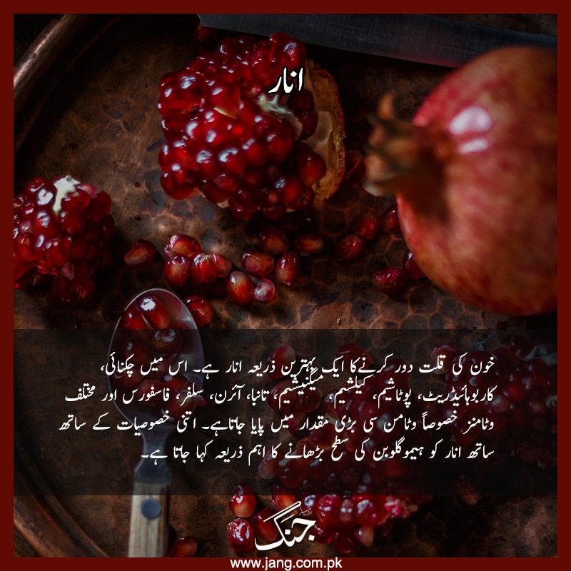 Pomegranate can make up for lack of hemoglobin