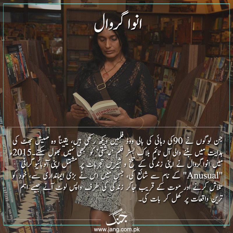 Anu agarwal a successful writer