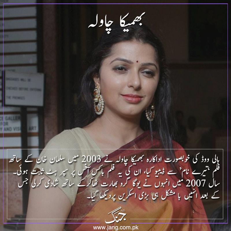Bhumika Chawla bollywood actress