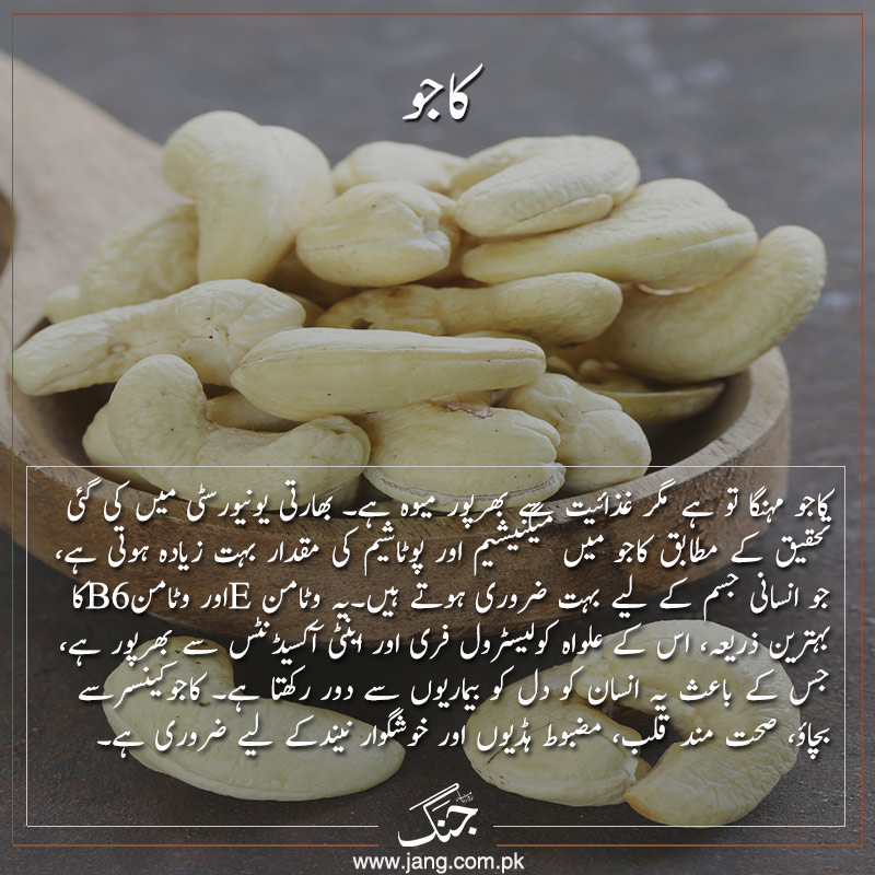 Cashew nuts for a fit and healthy life
