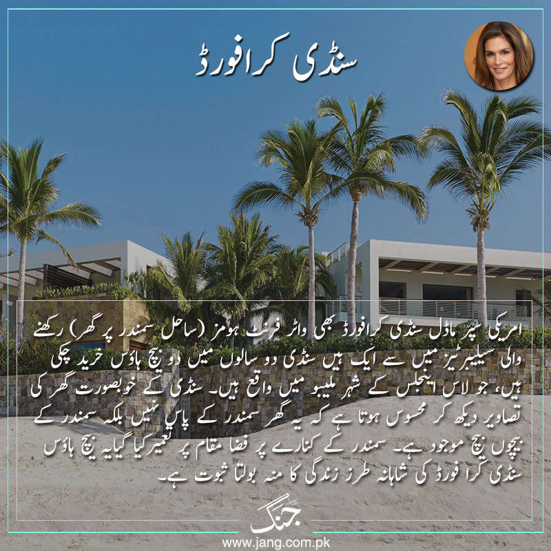 Cindy Crawford beach house