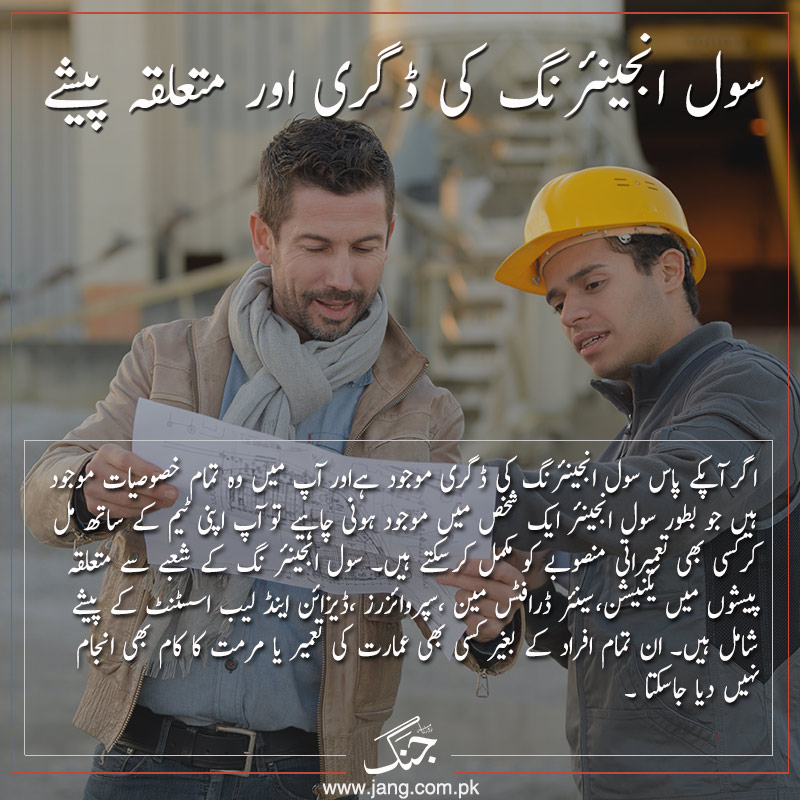 Degrees and careers in civil engineering