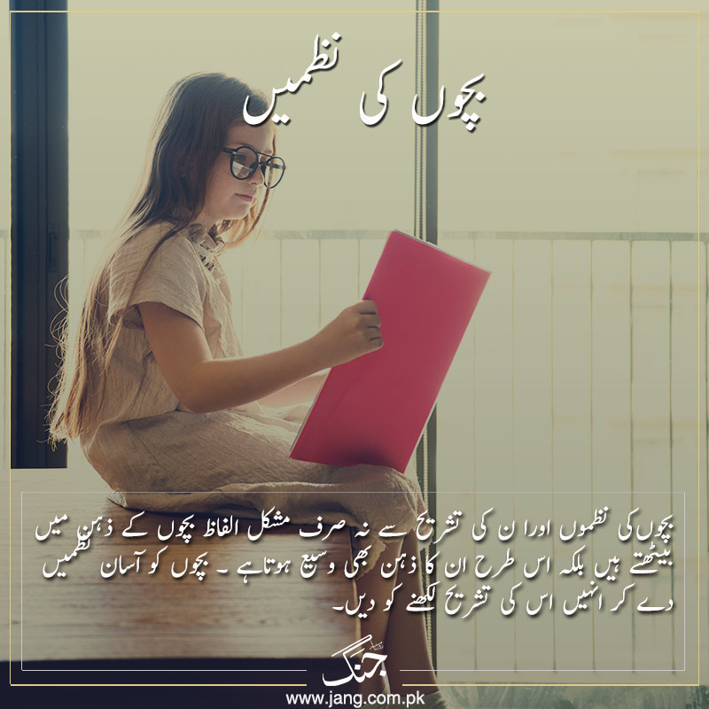 Encourage your kids to read poems in urdu