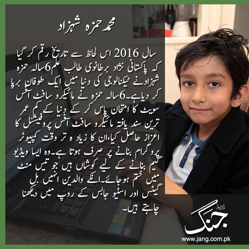 Hamza Shehzad Pakistan's wonder techno kid