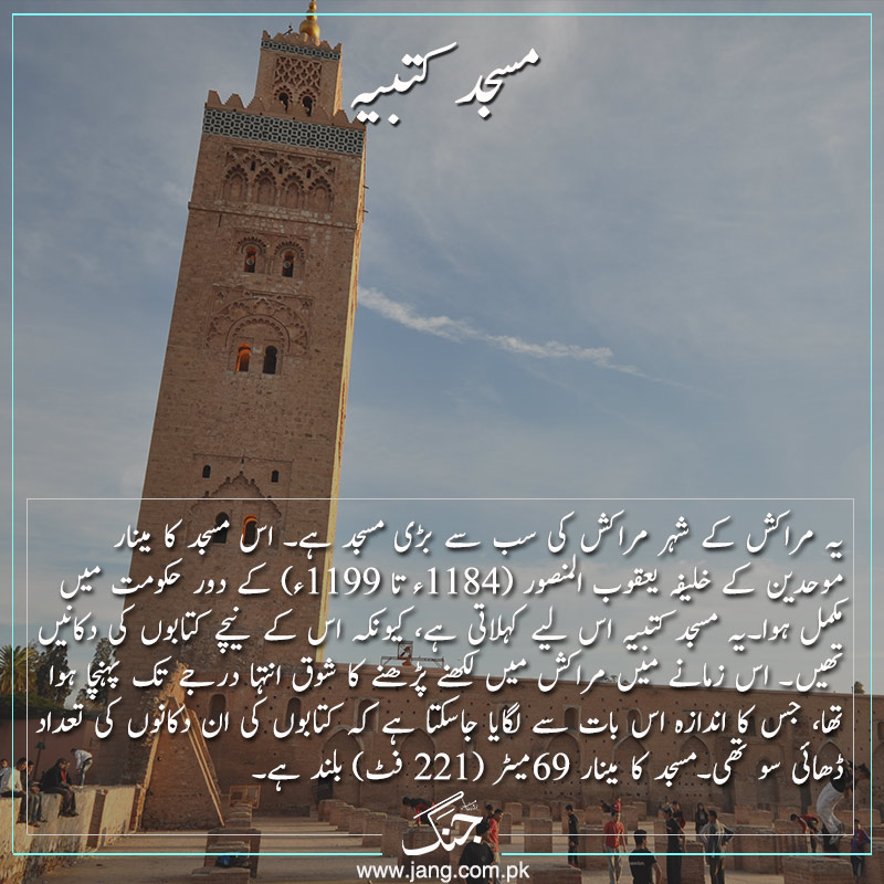 Koutoubia Mosque morocco