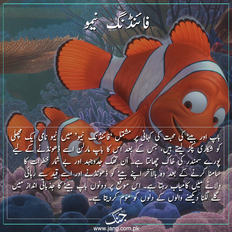 Message in finding nemo