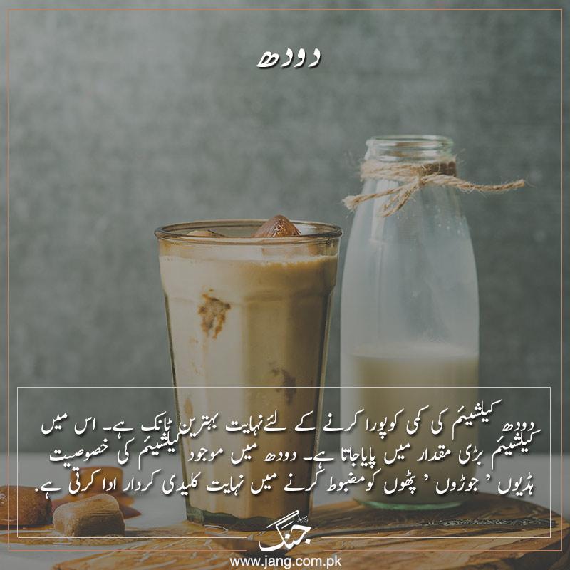 Milk makes your bones strong