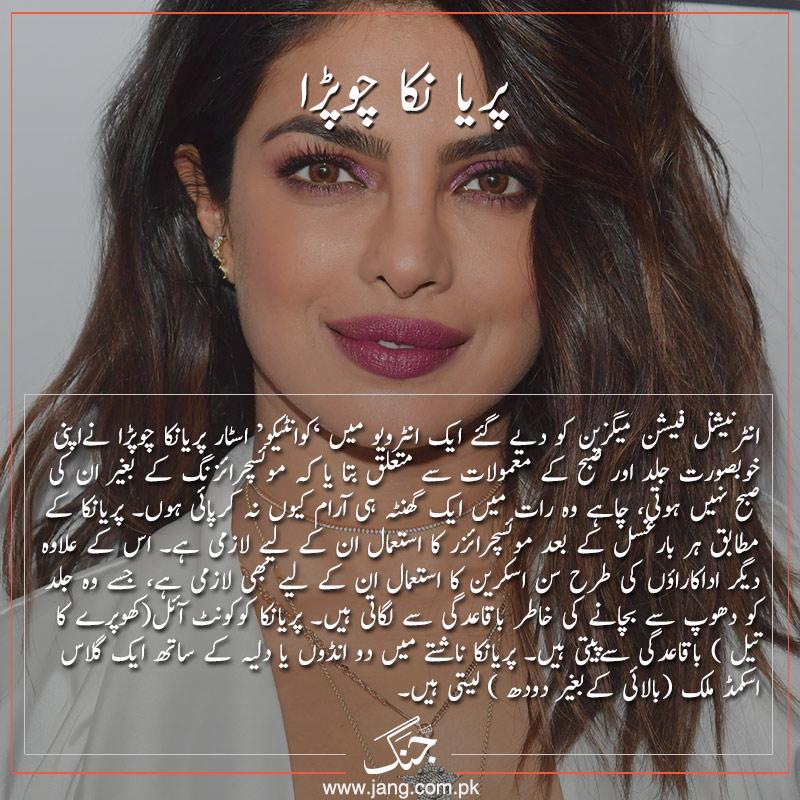 pryanka chopra's beauty tips