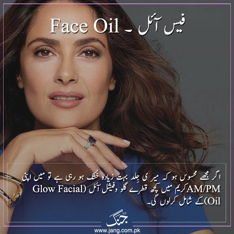 Salma Ahyek uses face oil
