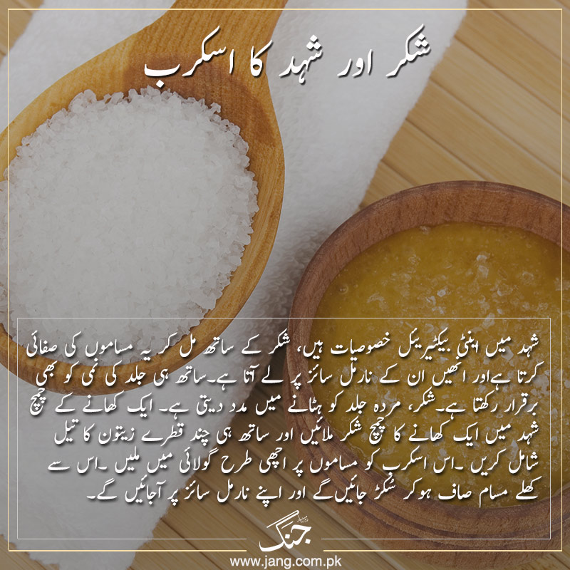 Sugar and honey face scrub