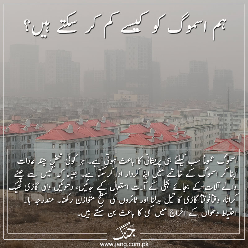 Ways to reduce smog