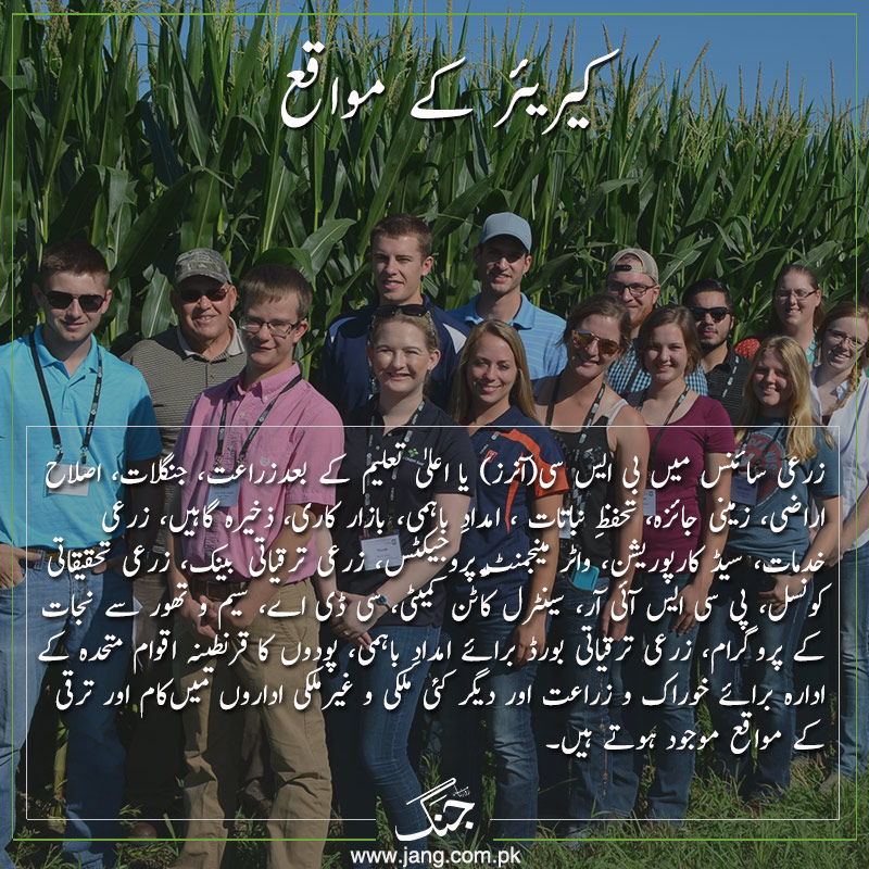 Career opportunities in agriculture
