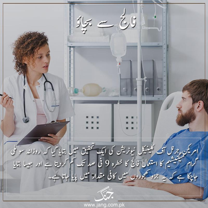 Dates prevent paralysis