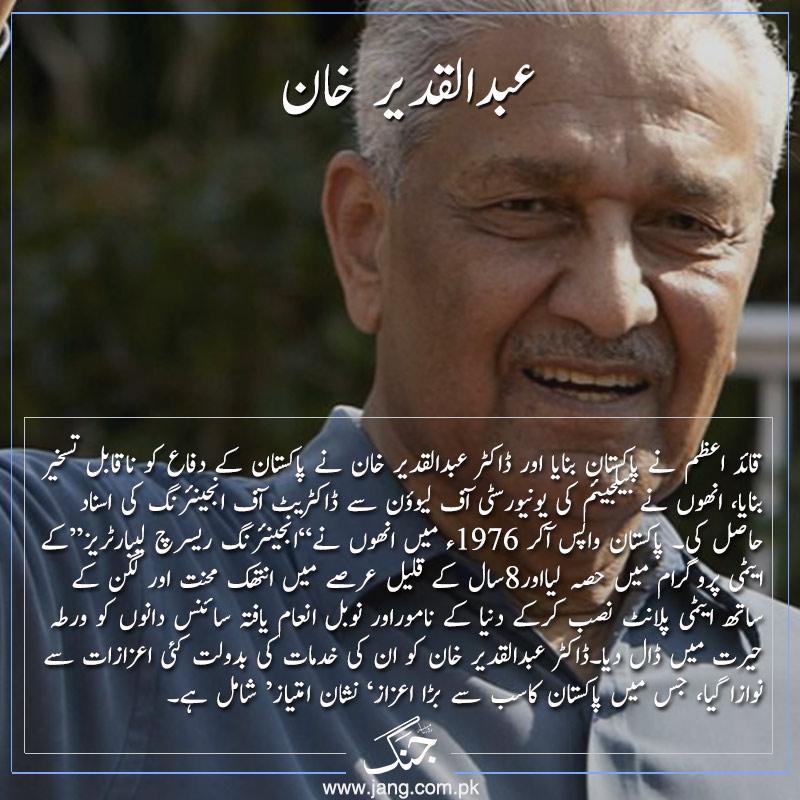 Dr adbul qadeer khan