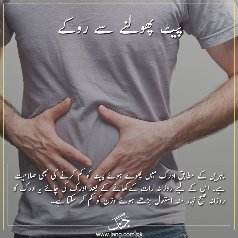 Ginger helps in reducing pot belly