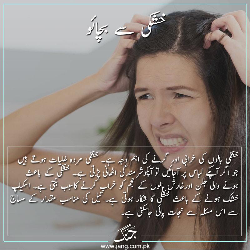 Hair oil prevents dandruff