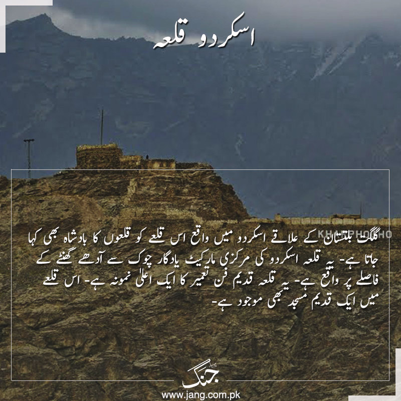 Historical forts of Pakistan Skardu Qila