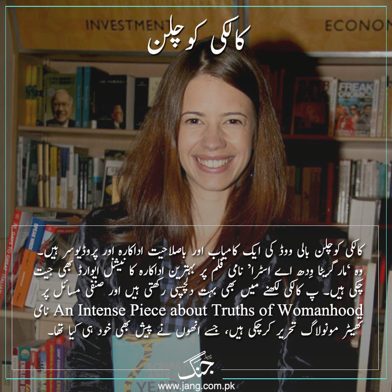 Kalki koechlina a successful writer