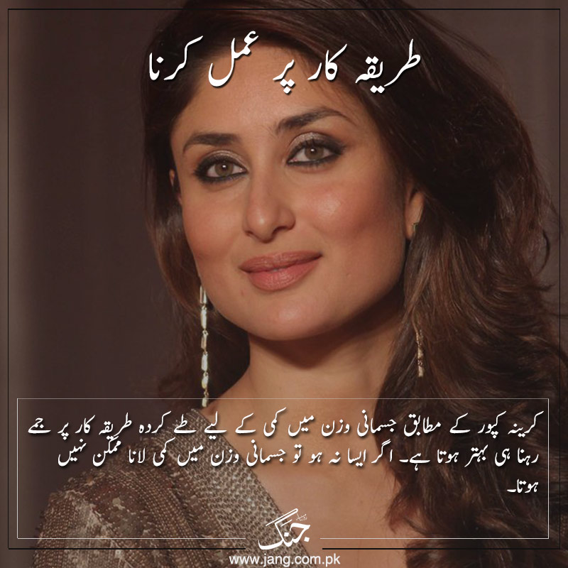 Kareena kapoor top tip
