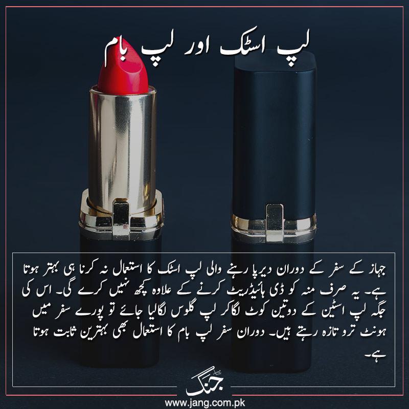 Lipstick and lip balm