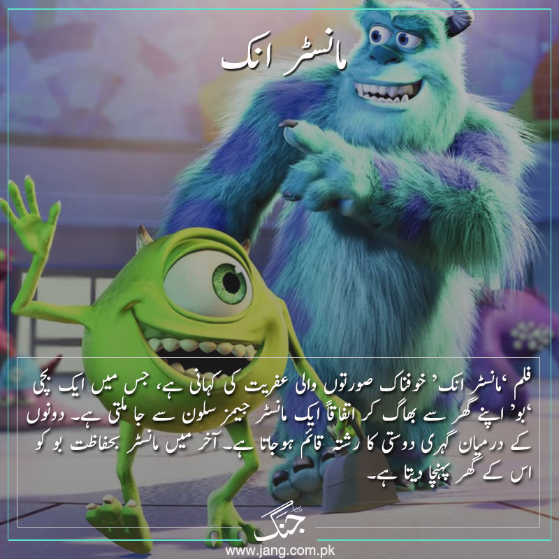 Message in monster inc